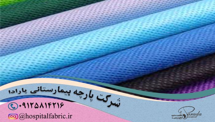 خرید پارچه اسپان باند تهران